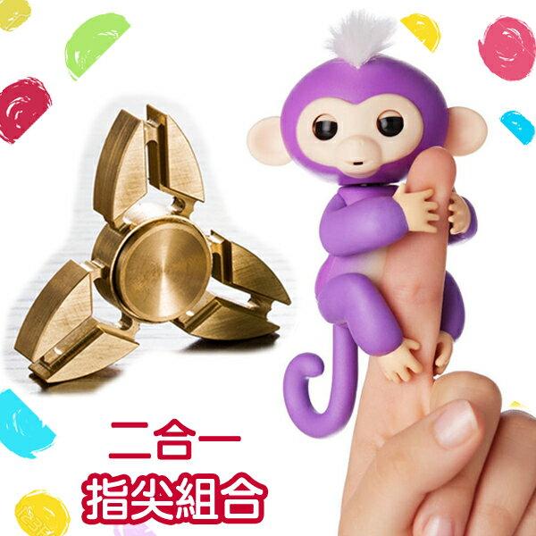 <br/><br/>  免運【WowWee】指尖組合二合一-Fingerlings 手指猴+指尖陀螺三葉鋁合金鐵盒版(款式隨機)<br/><br/>