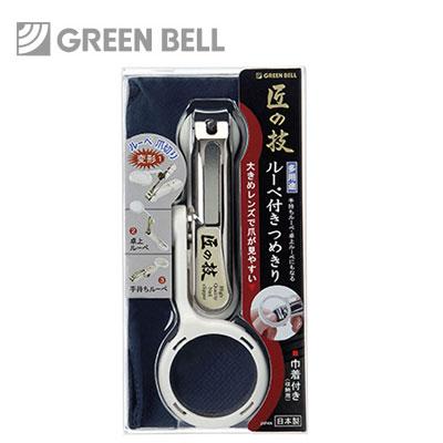 日本原裝 綠鐘-匠之技 放大鏡指甲剪GBG1004(附袋) / 支