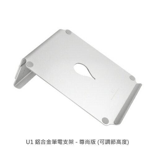 【A-HUNG】通用時尚鋁合金 筆電散熱支架 (可調節高度) 散熱腳架 散熱架 散熱座 散熱板 筆電散熱墊