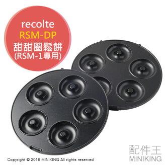 【配件王】日本代購 Recolte smilebaker RSM-DP 甜甜圈 鬆餅 RSM-1 專用 鬆餅機烤盤