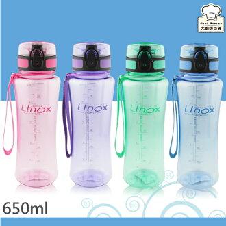 LINOX強力彈蓋曲線太空瓶運動水壺650ml兒童水壺-大廚師百貨