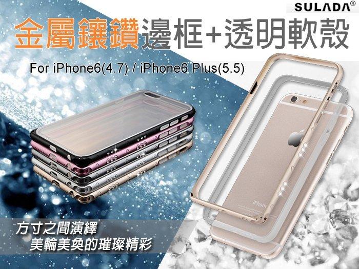 鑲鑽 超薄雙料鋁合金 保護框 5.5吋 Apple iPhone 6/6S PLUS I6+ I6S+ 水鑽 金屬鋁框+TPU軟殼/快拆 雙層邊框/保護殼/邊條/保護套/海馬扣/TIS購物館