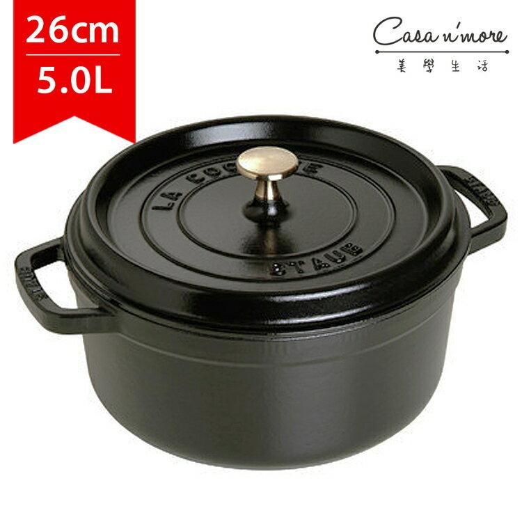 Staub 圓形鑄鐵鍋 湯鍋 燉鍋 炒鍋 26cm 5L 黑色 法國製 - 限時優惠好康折扣