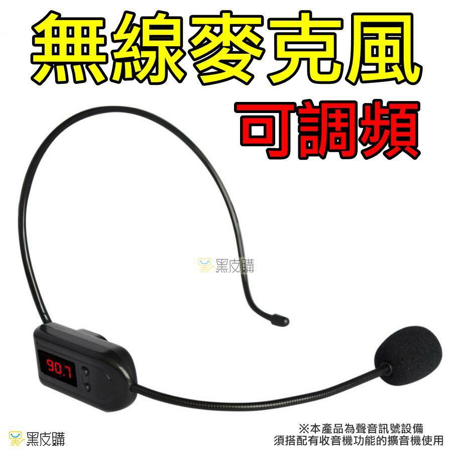 【寶貝屋】無線麥克風 可頸掛 FM調頻頭戴式無線麥克風 頸掛式麥克風 MIC 腰掛式耳掛式擴音器小蜜蜂 擴音機無線麥克風