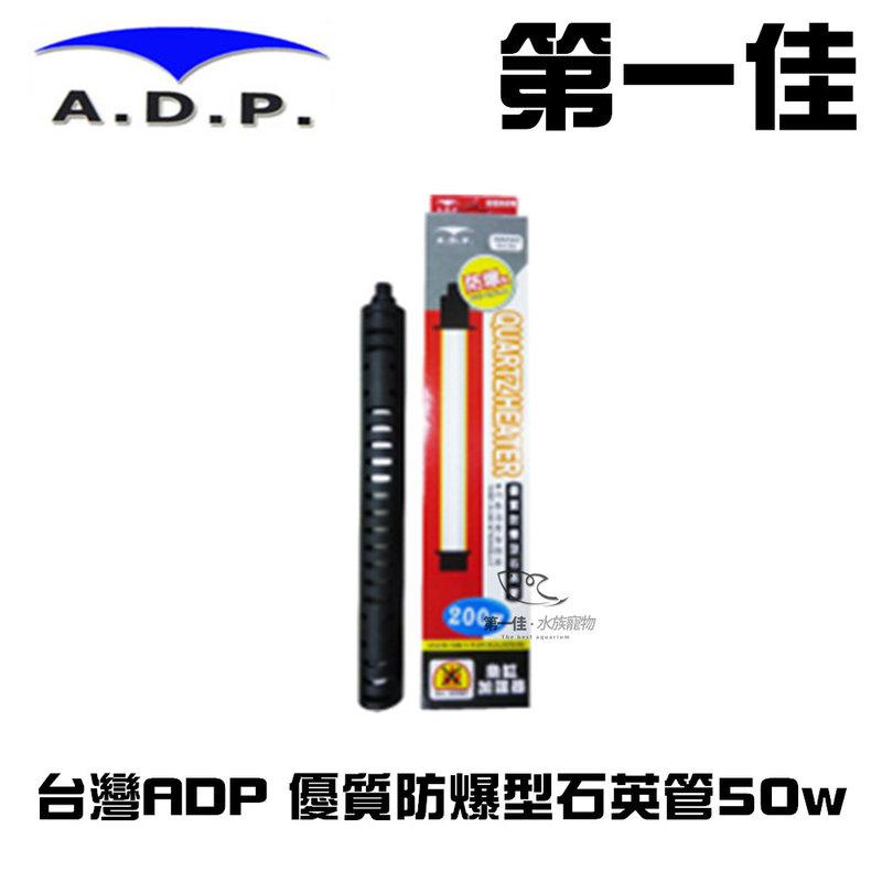 ^~第一佳 水族寵物^~ ADP 防爆型石英管50w ^(ADP~K~031^)