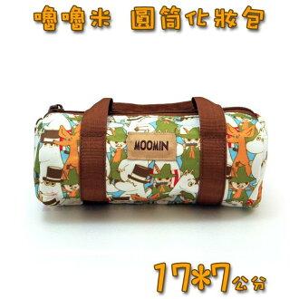【禾宜精品】*正版 Moomin 嚕嚕米 姆明 圓筒化妝包 (棕) 小物 收納 筆袋 包包 生活百貨 M102024-I