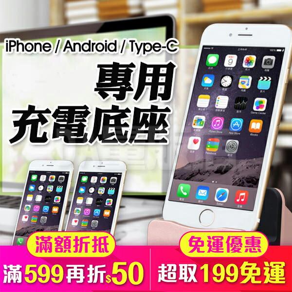 手機座充 充電座 手機座 傳輸座 手機支架 Type-c Micro USB iPhone 6s 7 8 plus X XS XR Max