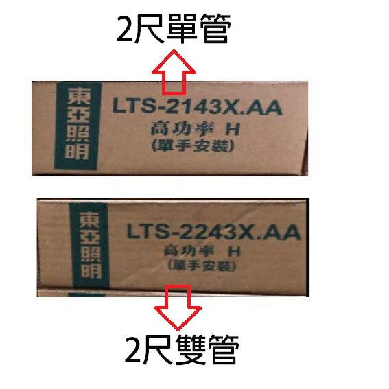 東亞 LTS-2143XAA /2243XAA 二尺LED山型全電壓燈具(含燈管)