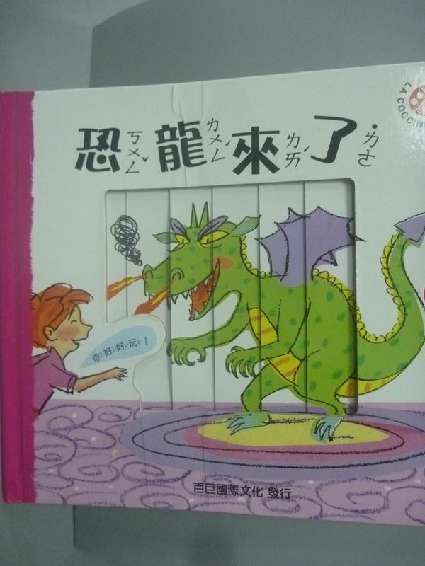 【書寶二手書T1/少年童書_HDC】哇!是恐龍耶_Gabreiel Clima