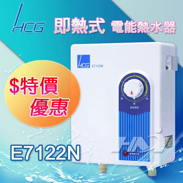 HCG【和成牌熱水器】和成熱水器E-7122N/E7122N瞬熱式電能熱水器/ 即熱式電能熱水器【原廠保固免運