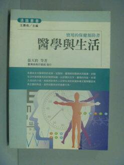 【書寶二手書T8/養生_IKE】醫學與生活:實用的保健預防書_張天鈞/等