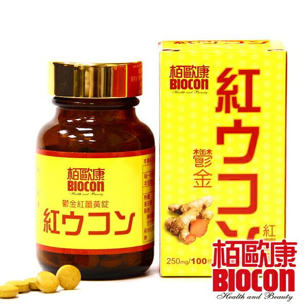 ◆原廠◆【BIOCON 】鬱金 紅薑黃錠(100粒╱盒)