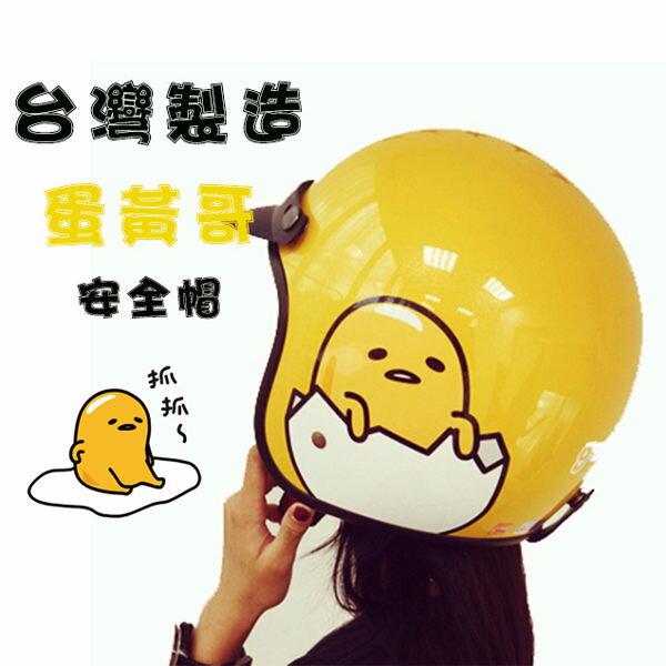 小熊日系* 蛋黃哥全罩安全帽 懶懶蛋 機車安全帽 四分之三 騎士帽 安全帽 台灣製 標準尺寸