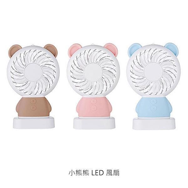 【愛瘋潮】99免運小兔兔小熊熊LED風扇炫光兩段風速輕便可立口袋大小兩款附掛繩