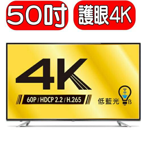 《特促可議價》BenQ明碁【50IZ7500】電視《50吋》