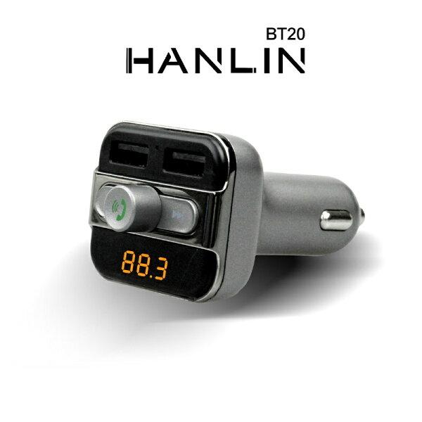 HANLIN-BT20免持藍芽音樂撥放双USB車充-FM發射器【風雅小舖】