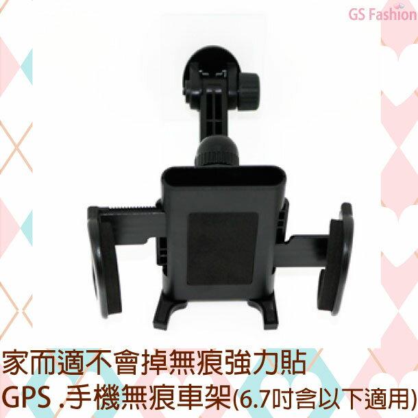 【珍昕】 家而適不會掉無痕強力貼 GPS .手機無痕車架(6.7吋含以下適用)