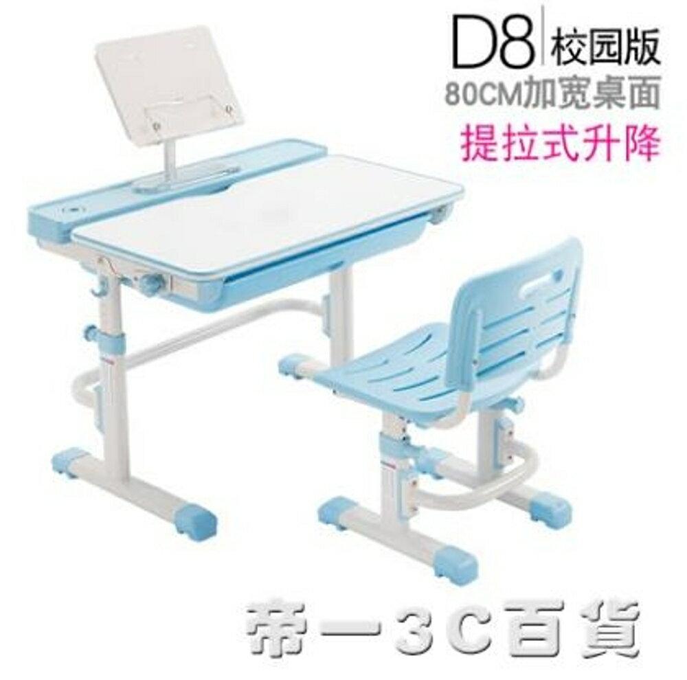 可愛兒童學習桌書桌課桌小學生寫字台桌椅套裝家用寫字桌作業桌【帝一3C旗艦】YTL 雙12購物節