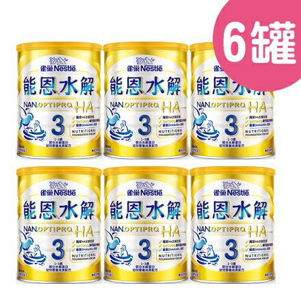 【箱購6罐】雀巢 能恩HA3水解蛋白幼兒營養成長配方奶粉1-3歲(800g)【悅兒園婦幼生活館】