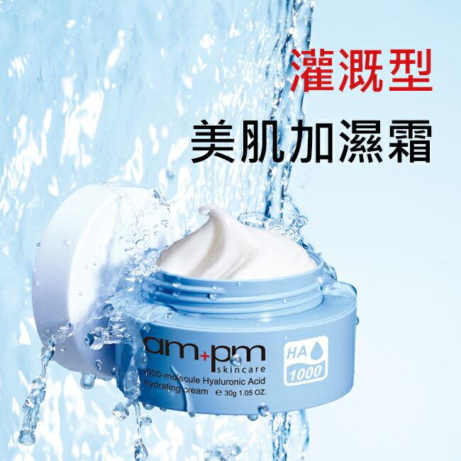 ampm1000分子玻尿酸超保濕霜30g