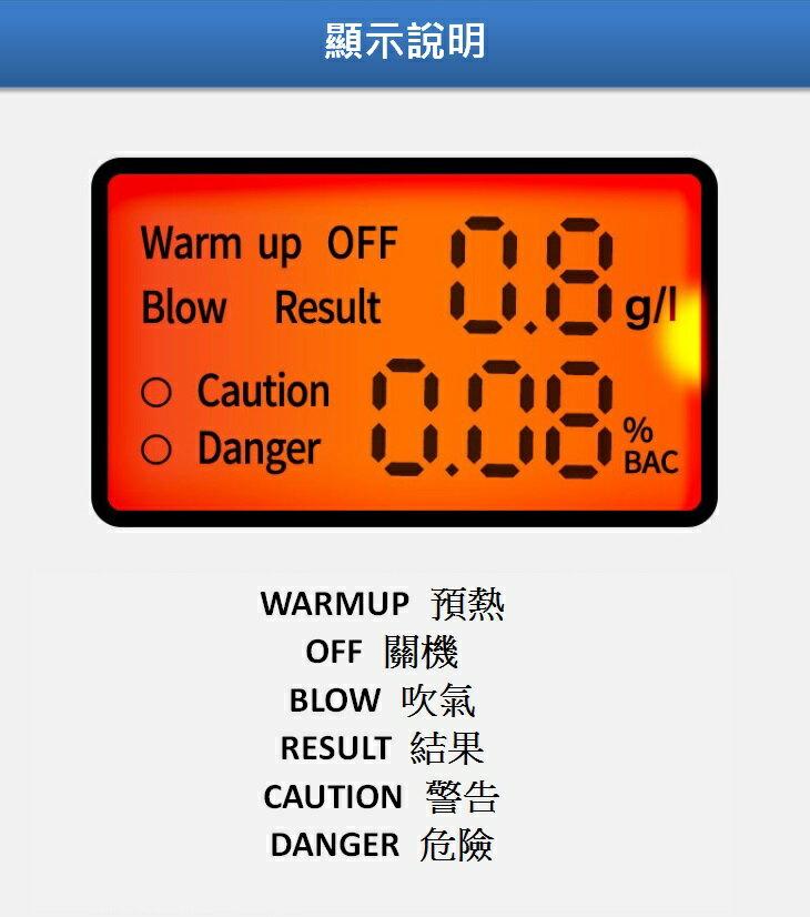 酒測器 LCD背光顯示 呼氣數位酒測 測試器 酒測 酒測器 酒精測試器 吹氣式 測酒精 酒駕 6