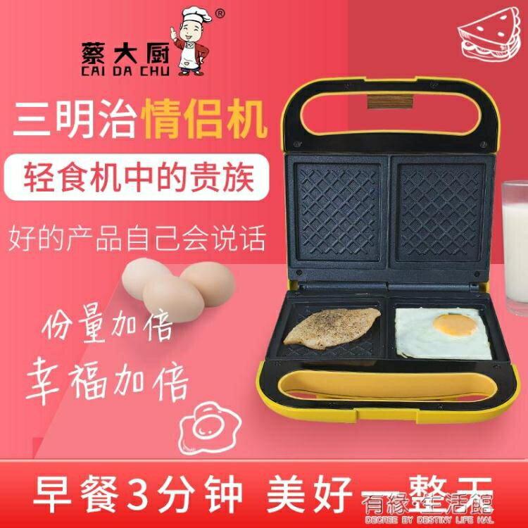 早餐機 三明治早餐機熱壓吐司機三名治輕食機神器卡通三明治機烤三文治機  聖誕節狂歡購