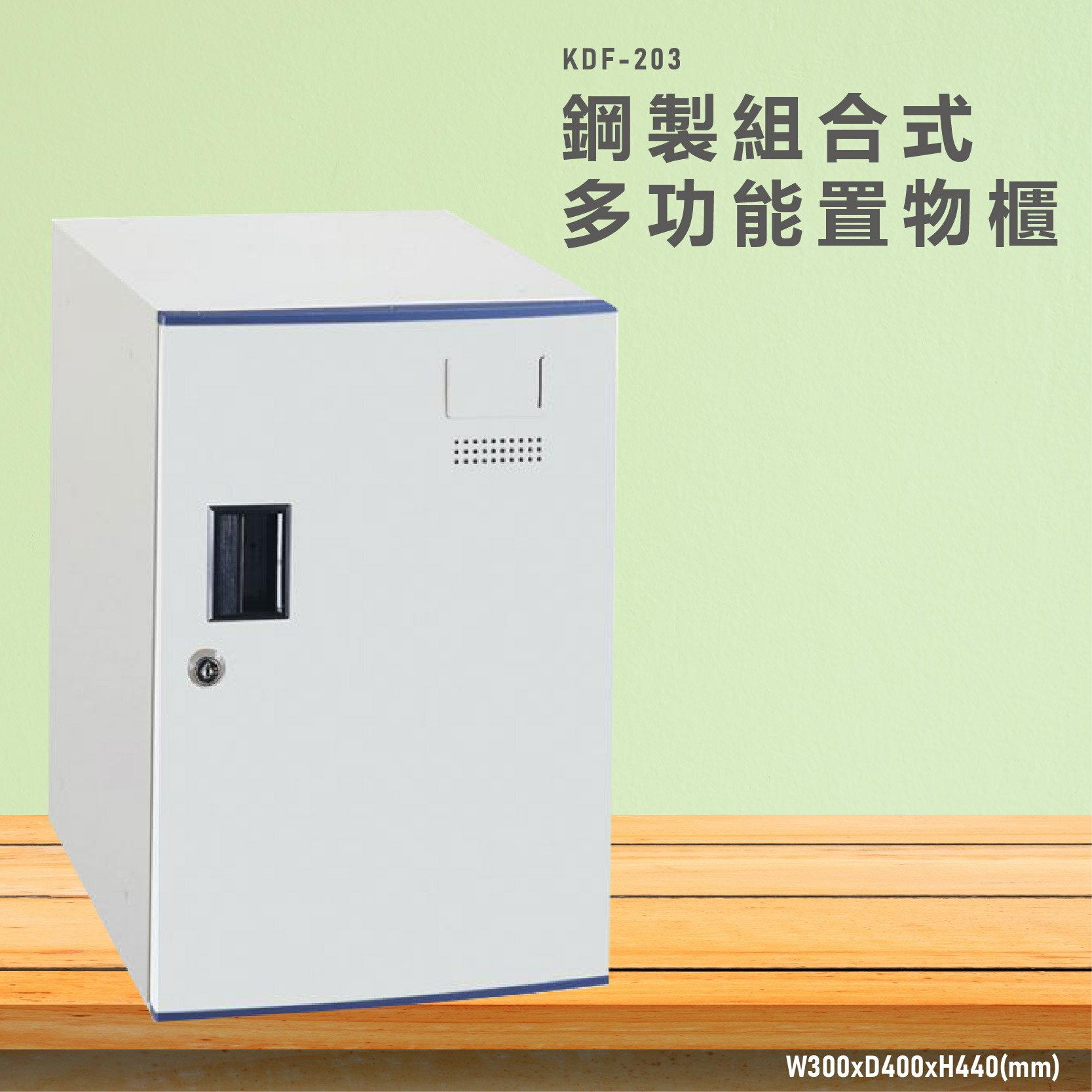 熱銷款➤大富鑰匙櫃 KDF-203 多用途鋼製組合式置物櫃 可換購密碼鎖 (宿舍/員工/鞋櫃/衣櫃/更衣櫃/收納櫃)