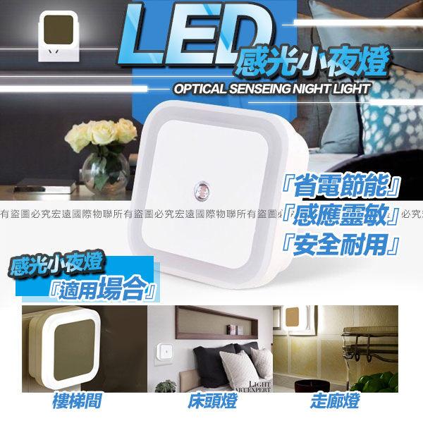LED方形光控小夜燈 省電節能感應光控燈 感應燈 C40304【H00212】
