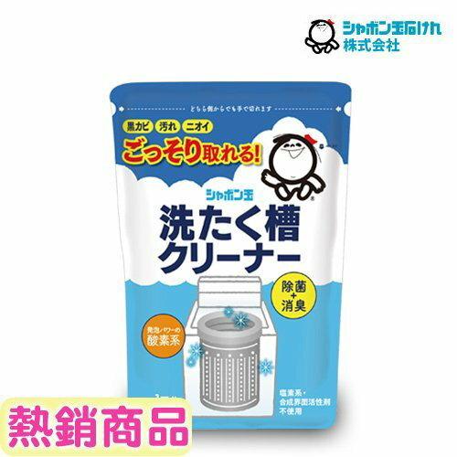 【日本泡泡玉】-無添加/洗衣槽專用清潔劑-2入