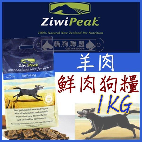 +貓狗樂園+ 紐西蘭ZiwiPeak巔峰【鮮肉狗糧。飼料。羊肉。1kg】1330元