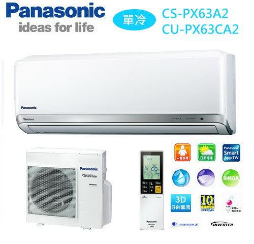 <br/><br/>  【佳麗寶】-國際9-11坪PX型變頻單冷分離式冷氣CS-PX63A2/CU-PX63CA2(含標準安裝)<br/><br/>