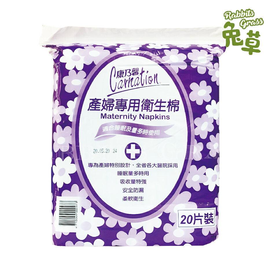 康乃馨 產婦專用 夜間加強型 20片 衛生棉