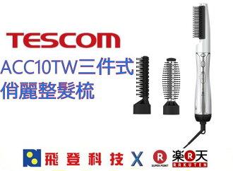 【三用整髮器】日本 TESCOM ACC10 W 三用 負離子整髮器 捲髮 直髮 梳子吹風機 三梳頭