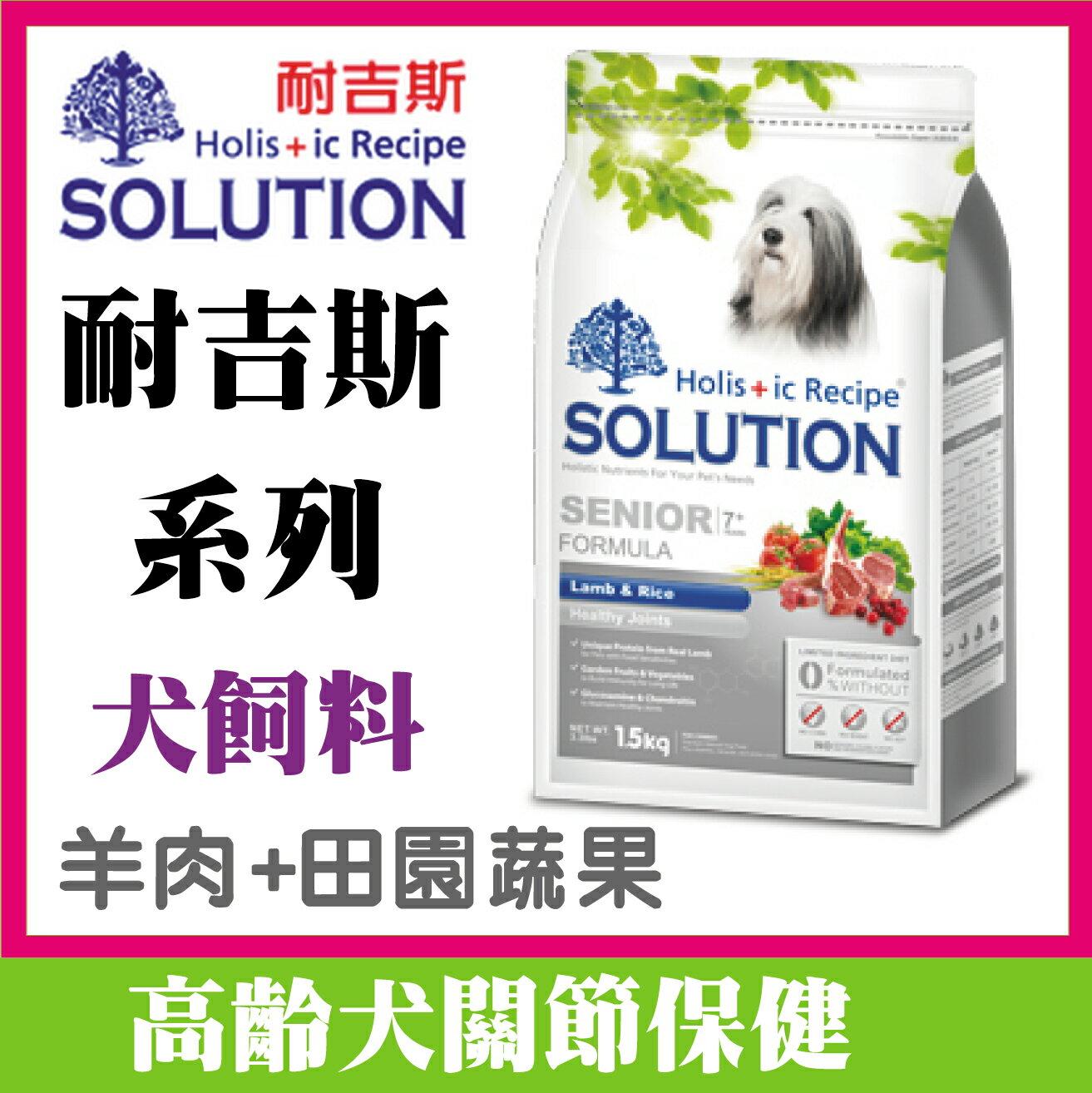 【耐吉斯SOLUTION】高齡犬關節保健(羊肉+田園蔬果)狗飼料-1.5kg