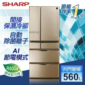 【SHARP夏普】560公升變頻六門對開式冰箱。玫瑰金/SJ-XF56AT-T