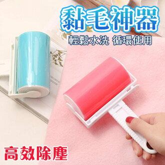 除毛神器 水洗式除塵除毛 滾筒黏把 黏拖把 隨身黏 (免黏紙)