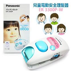 Panasonic 國際牌 ER3300P-W 兒童電動安全理髮器 日韓小潼【消費滿999,全家超取免運】