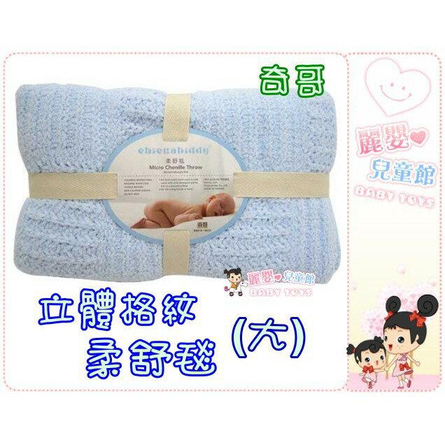 麗嬰兒童玩具館~奇哥 新立體格紋大柔舒毯(粉/藍/黃/綠).台灣製