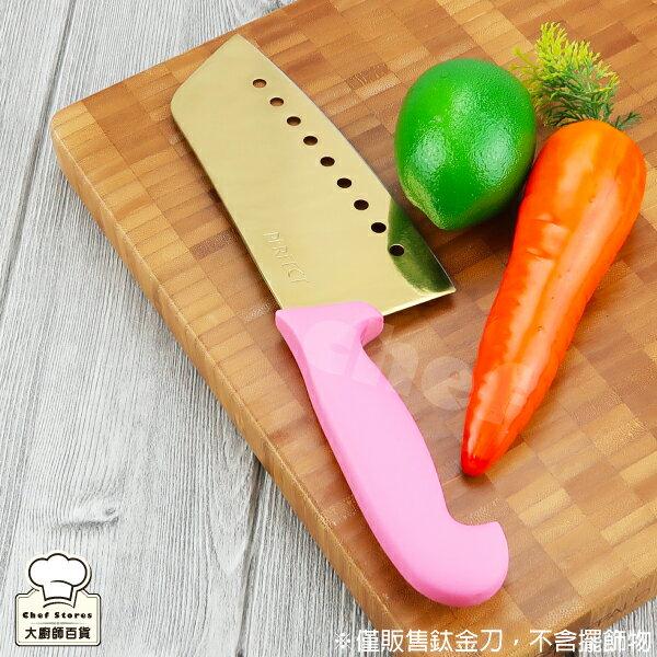 理想牌超硬鈦金刀不沾切片刀蔬果刀家用肉片刀-大廚師百貨