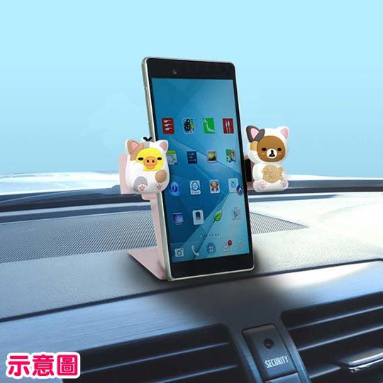 〔小禮堂〕拉拉熊 懶懶熊 汽車手機座《粉.鯛魚燒.小雞.變裝貓咪》也可放衛星導航