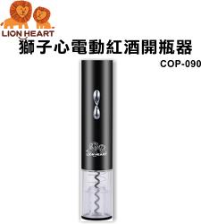 【獅子心】電動紅酒開瓶器COP-090 免運-隆美家電 (野餐/露營/派對/酒吧/KTV)