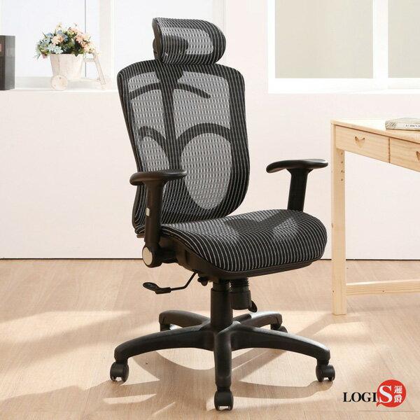 LOGIS邏爵-力士多彩工學頭枕雙網墊全網椅辦公椅電腦椅K81