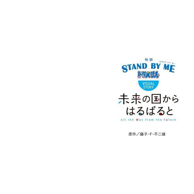 動畫電影STAND BY ME 哆啦A夢故事繪本-從未來之國千里迢迢而來 1