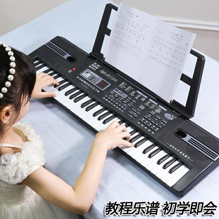 兒童電子琴女孩鋼琴初學3-6-12歲61鍵麥克風寶寶益智早教音樂玩具 HM
