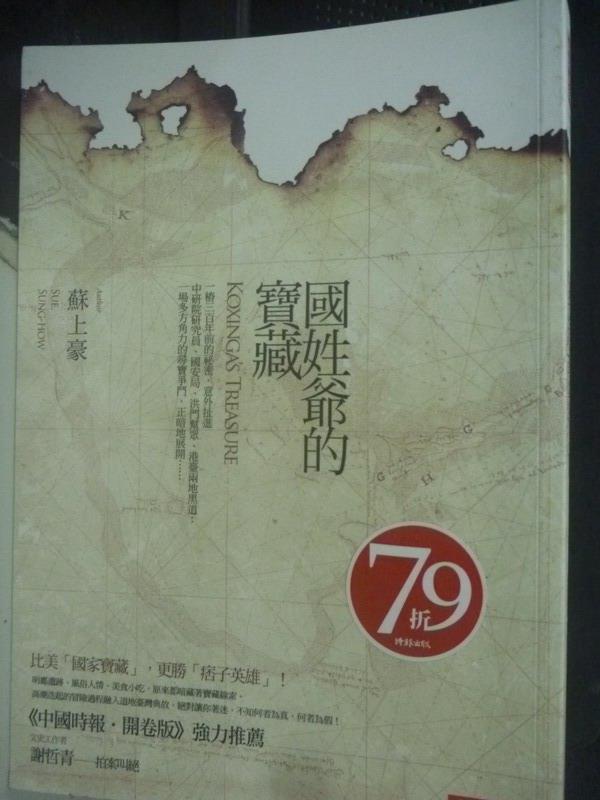 【書寶二手書T5/一般小說_LGO】國姓爺的寶藏_蘇上豪