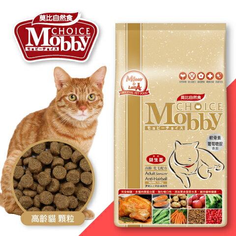 ?Double妹寵物?莫比(Mobby)化毛高齡貓【1.5kg】【3kg】