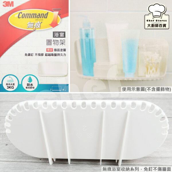 3M無痕浴室置物架牆壁收納架免鑽牆不殘膠667D-大廚師百貨