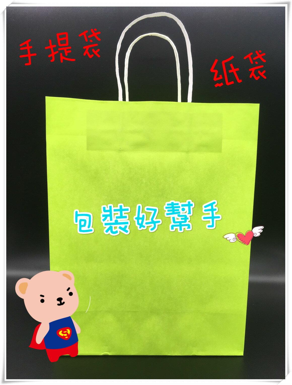 ❤含發票❤團購價❤小賣家好幫手❤紙袋約31x11x24cm❤手提袋/包裝袋/禮品袋/牛皮紙袋/購物袋/收納袋/禮物袋❤