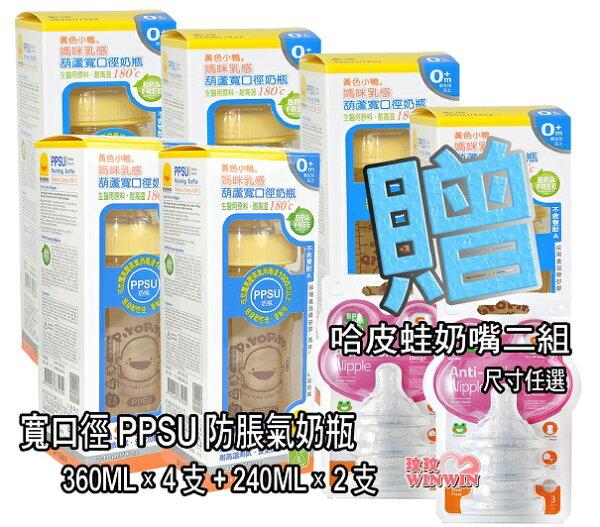 黃色小鴨媽咪乳感PPSU寬口徑奶瓶GT83506-360ML*4支+GT83505-240ML*2支,贈哈皮蛙奶嘴2組
