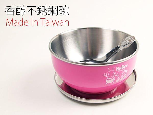 BO雜貨【SV3156】台灣製 兒童 不銹鋼碗 不鏽鋼餐具 兒童餐具 兒童用品 副食品 嬰兒 寶寶